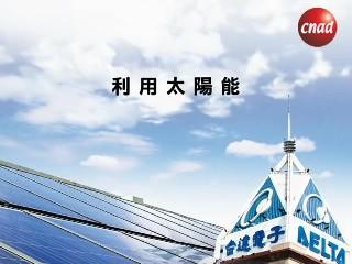 【公益广告】台达基金会环保公益广告-太阳能篇