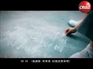 【公益广告】第一百个客人_0