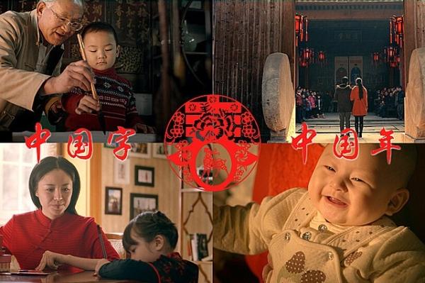 央视2015春晚暖心公益广告《中国字中国年》
