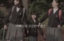 韩国感人广告,高中校园不寻常的小学生